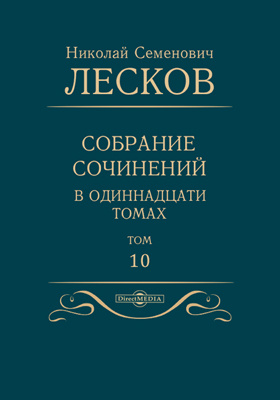 Собрание сочинений в одиннадцати томах: публицистика. Т. 10