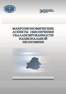 Макроэкономические аспекты обеспечения сбалансированности национальной...