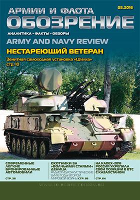 Обозрение армии и флота : аналитика, факты, обзоры. 2016. № 3(64)