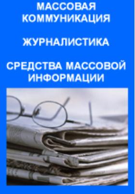 Журналистские расследования в современной российской журналистике