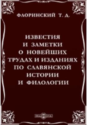Известия и заметки о новейших трудах и изданиях по славянской истории и филологии