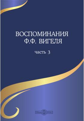 Воспоминания Ф.Ф. Вигеля: документально-художественная литература, Ч. 3