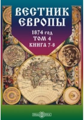 Вестник Европы: журнал. 1874. Т. 4, Книга 7-8, Июль-август