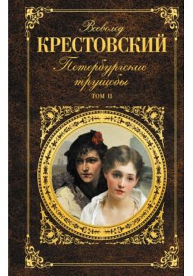 Петербургские трущобы. Том II : Роман в двух томах