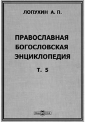 Православная богословская энциклопедия: энциклопедия. Том 5
