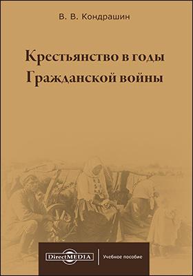 Крестьянство в годы Гражданской войны : учебное пособие для магистратур вузов