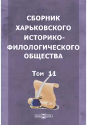 Сборник Харьковского историко-филологического общества. Т. 11