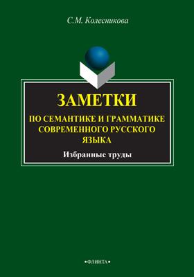 Заметки по семантике и грамматике современного русского языка: сборник научных трудов