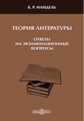 Теория литературы : ответы на экзаменационные вопросы: учебное пособие