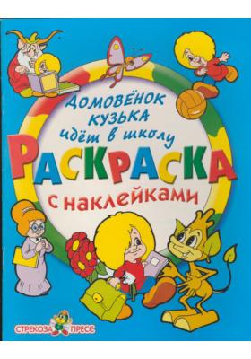 Домовенок Кузька идет в школу : Раскраска с наклейками