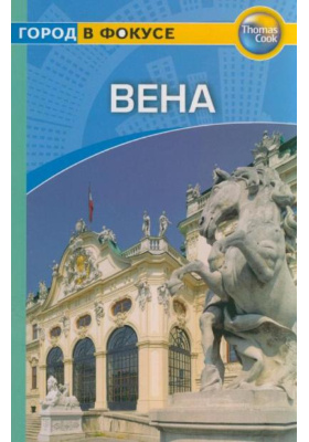 Вена = Vienna : Путеводитель