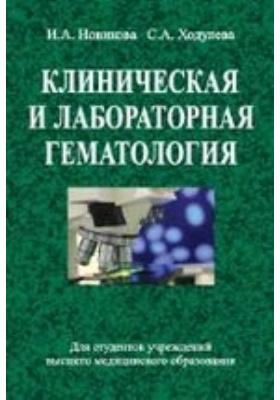 Клиническая и лабораторная гематология: учебное пособие