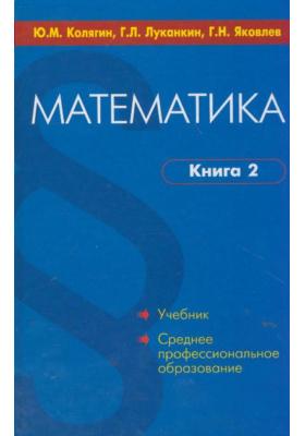 Математика. В 2-х книгах : Учебное пособие для студентов образовательных учреждений среднего профессионального образования. 5-е издание