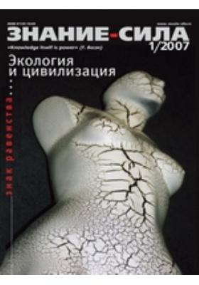 Знание-сила: журнал. 2007. № 1