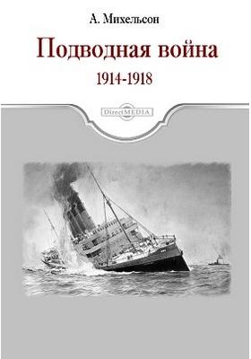 Подводная война 1914 – 1918: документально-художественная литература