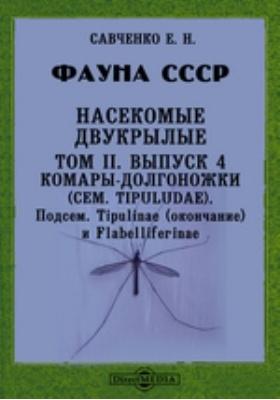 Фауна СССР. Насекомые двукрылые. Комары-долгоножки (сем. Tipulidae). Подсем. Tipulinae (окончание) и Flabelliferinae. Т. II, Вып. 5