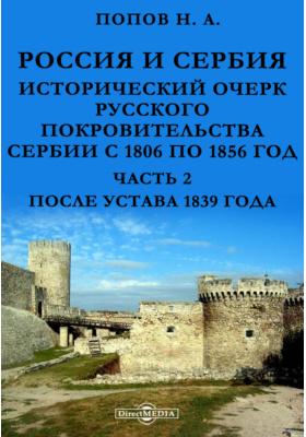 Россия и Сербия. Исторический очерк русского покровительства Сербии с 1806 по 1856 год, Ч. 2. После Устава 1839 года