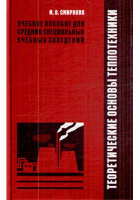 Теоретические основы теплотехники : Учебное пособие для СПО