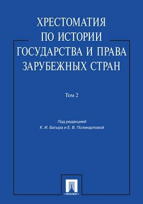 Хрестоматия по истории государства и права зарубежных стран. Т. 2