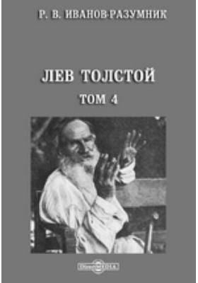 Лев Толстой: монография. Т. 4