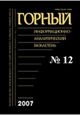 Горный информационно-аналитический бюллетень: журнал. 2007. № 12