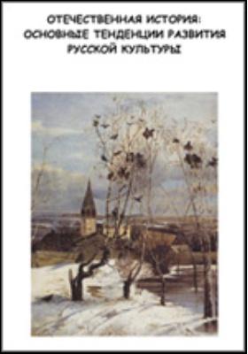 Отечественная история: основные тенденции развития русской культуры: учебное пособие