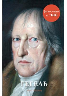 Гегель = Hegel