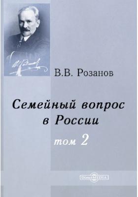 Семейный вопрос в России. Том II