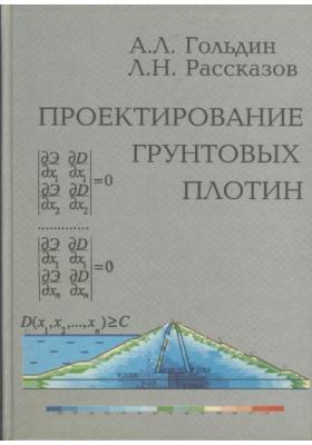 Проектирование грунтовых плотин : Учебное пособие. 2-е издание, переработанное и дополненное