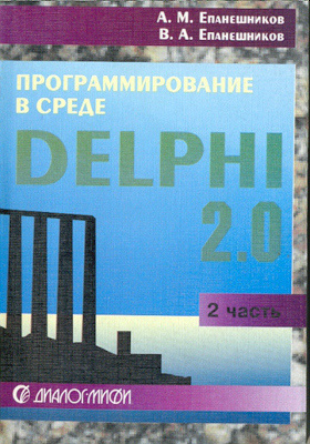 Программирование в среде DELPHI: учебное пособие : в 4-х ч., Ч. 2. Язык  Object Pascal 9