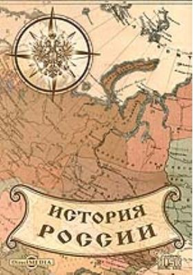 История России в конце XVII и в первую половину XVIII столетия