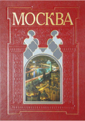 Москва : Фотоальбом. Второе издание, переработанное и дополненное