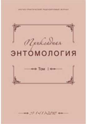 Прикладная энтомология: журнал. 2010. Том I, № 1(1)
