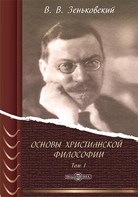 Основы христианской философии: монография. Т. 1. Христианское учение о познании