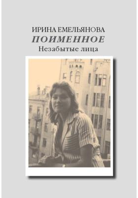 Поименное : незабытые лица: документально-художественная литература