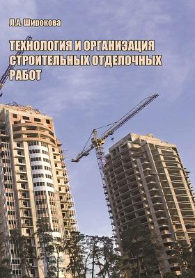 Технология и организация строительных отделочных работ: учебное пособие