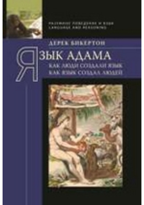 Язык Адама. Как люди создали язык, как язык создал людей: монография