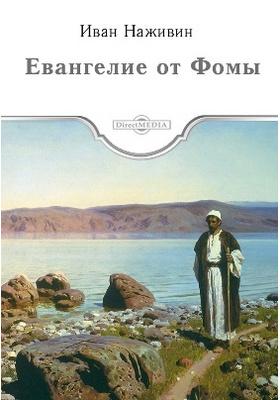 Евангелие от Фомы: художественная литература
