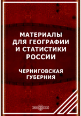 Материалы для географии и статистики России. Черниговская губерния