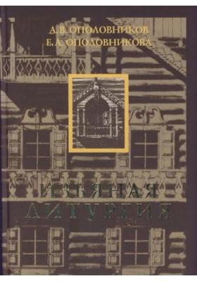 Избяная литургия. Книга о русской избе. Том 2