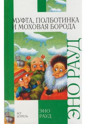 Муфта, Полботинка и Моховая Борода : Сказочная повесть