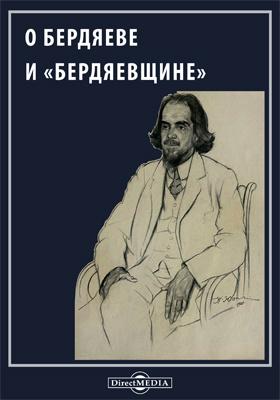 """О Бердяеве и """"бердяевщине"""""""