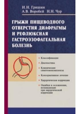 Грыжи пищеводного отверстия диафрагмы и рефлюксная гастроэзофагеальная болезнь