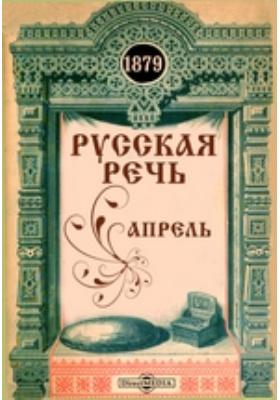 Русская речь: журнал. 1879. Апрель