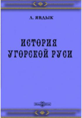 История Угорской Руси