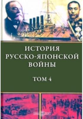 История Русско-Японской войны. Т. 4