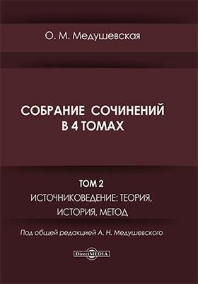 Собрание сочинений : в 4 т. Т. 2. Источниковедение: теория, история, метод