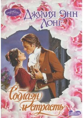Соблазн и страсть = The Secret to Seduction : Роман