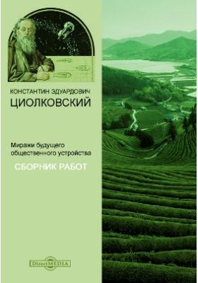 Миражи будущего общественного устройства: сборник работ