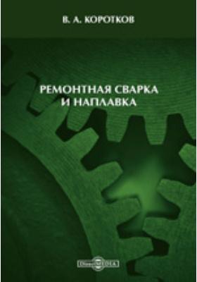 Ремонтная сварка и наплавка: учебно-методическое пособие